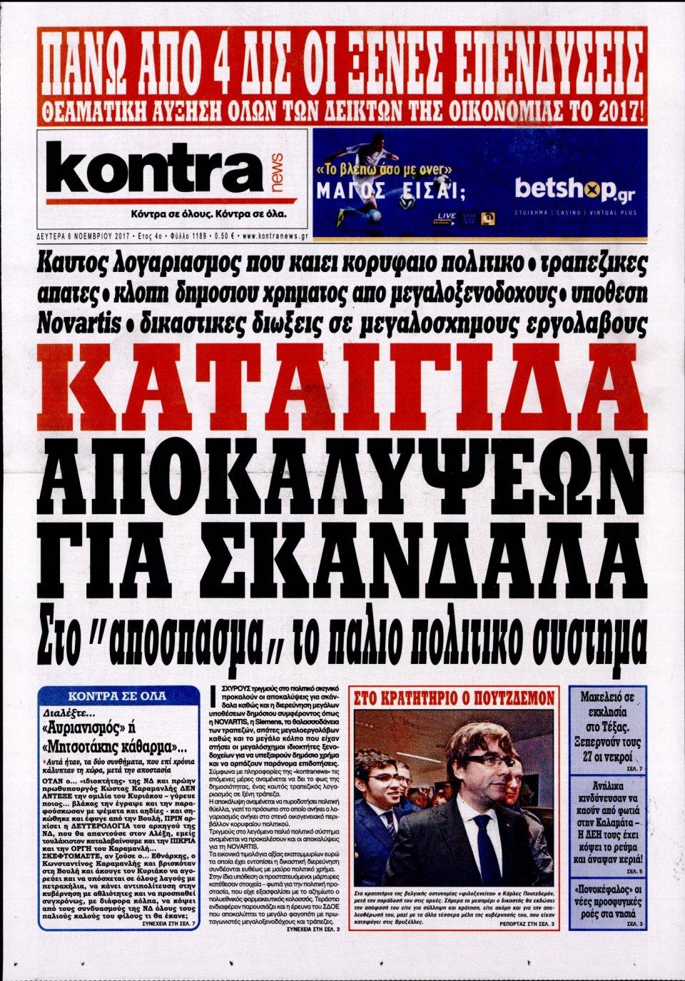 Πρωτοσέλιδο Εφημερίδας - KONTRA NEWS - 2017-11-06