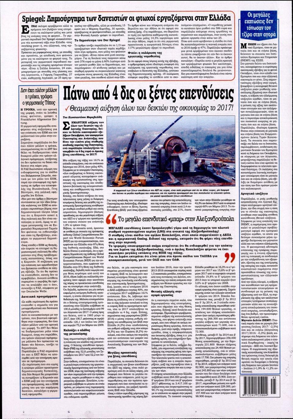 Οπισθόφυλλο Εφημερίδας - KONTRA NEWS - 2017-11-06