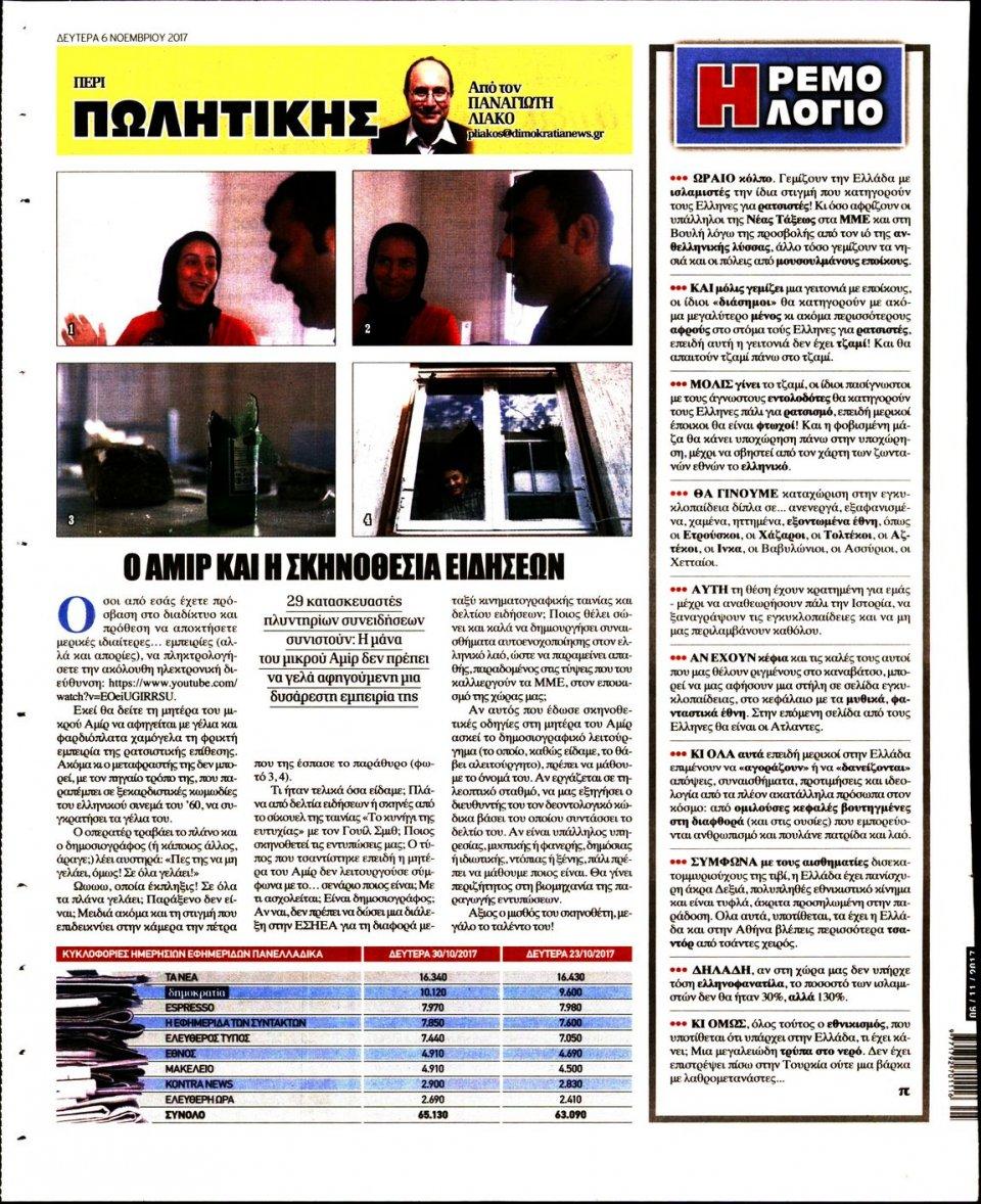 Οπισθόφυλλο Εφημερίδας - ΔΗΜΟΚΡΑΤΙΑ - 2017-11-06