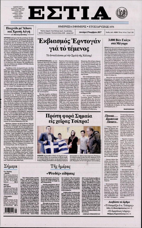 Πρωτοσέλιδο Εφημερίδας - ΕΣΤΙΑ - 2017-11-06