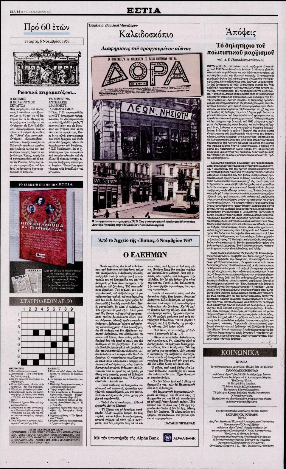 Οπισθόφυλλο Εφημερίδας - ΕΣΤΙΑ - 2017-11-06