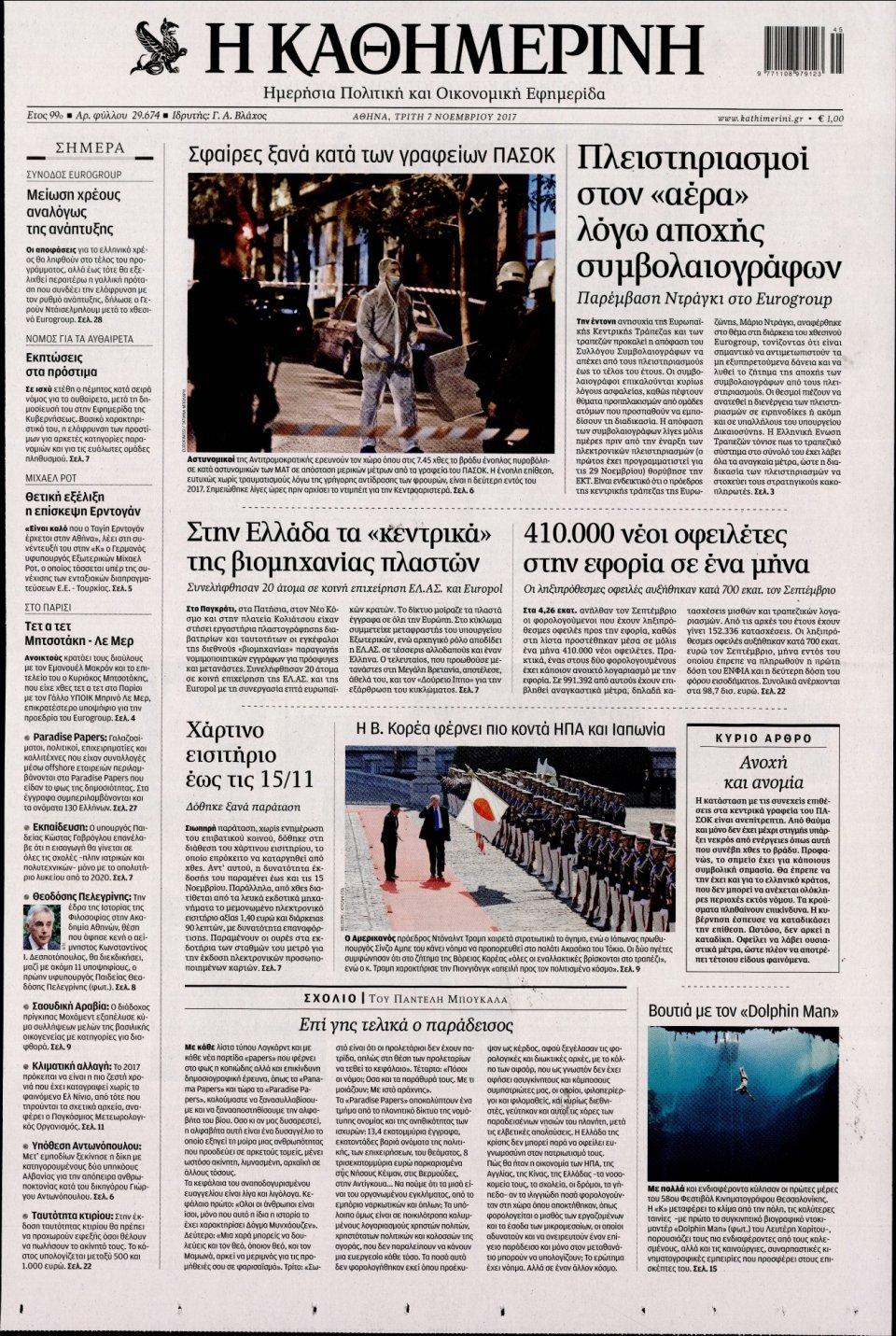Πρωτοσέλιδο Εφημερίδας - ΚΑΘΗΜΕΡΙΝΗ - 2017-11-07
