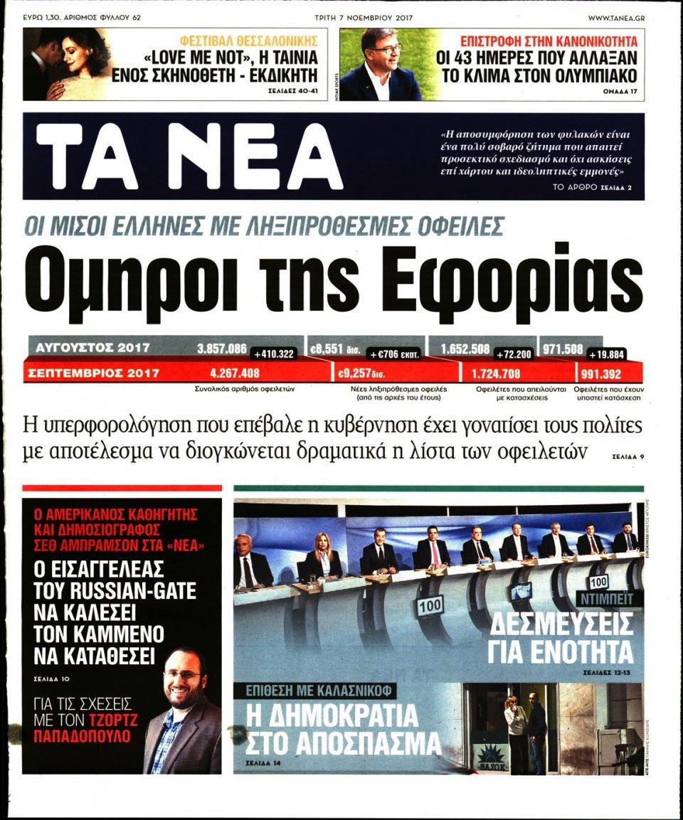 Πρωτοσέλιδο Εφημερίδας - ΤΑ ΝΕΑ - 2017-11-07