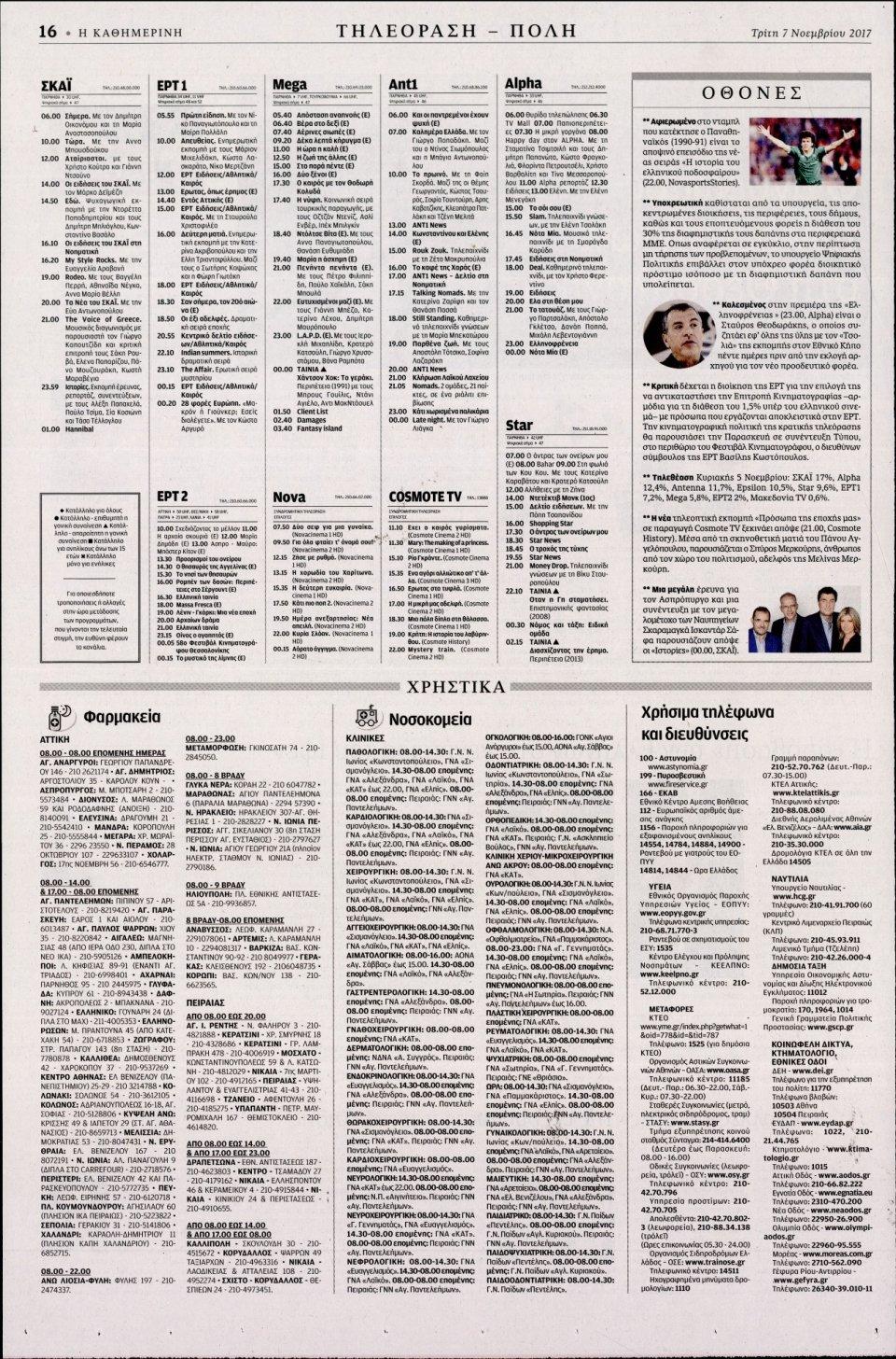 Οπισθόφυλλο Εφημερίδας - ΚΑΘΗΜΕΡΙΝΗ - 2017-11-07