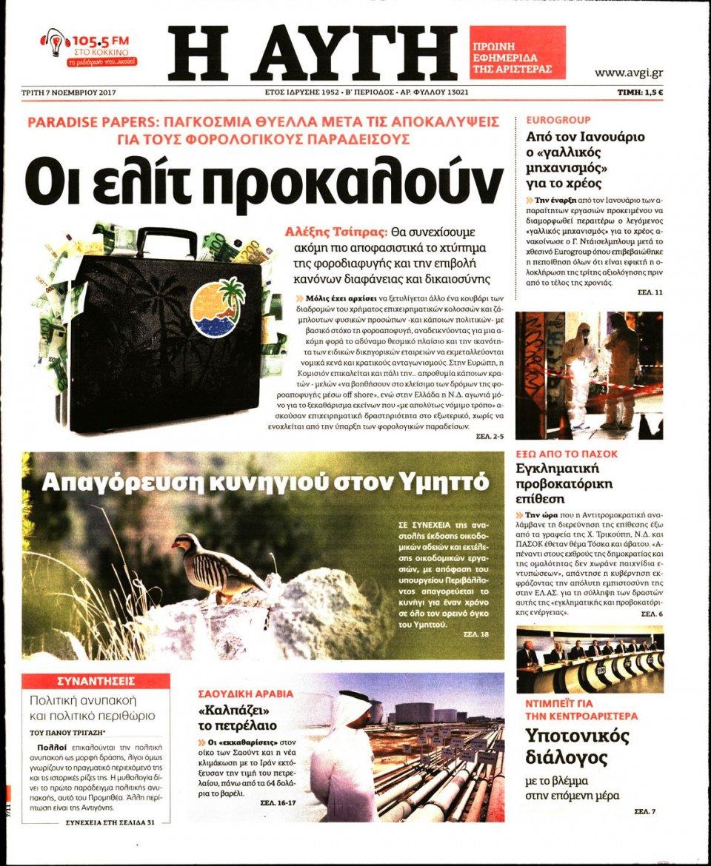 Πρωτοσέλιδο Εφημερίδας - ΑΥΓΗ - 2017-11-07