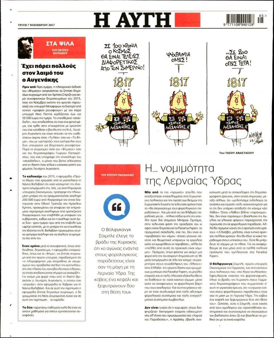 Οπισθόφυλλο Εφημερίδας - ΑΥΓΗ - 2017-11-07