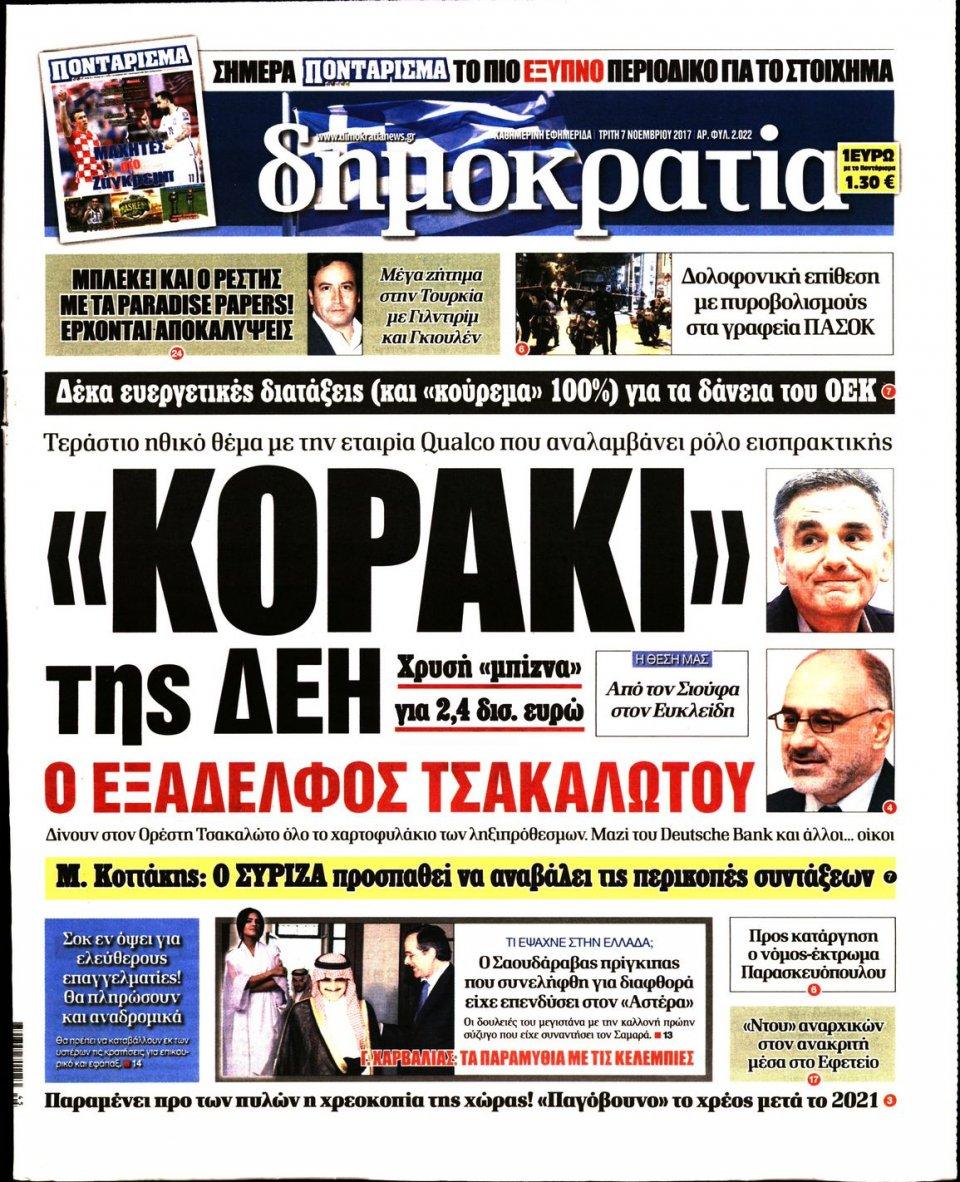 Πρωτοσέλιδο Εφημερίδας - ΔΗΜΟΚΡΑΤΙΑ - 2017-11-07