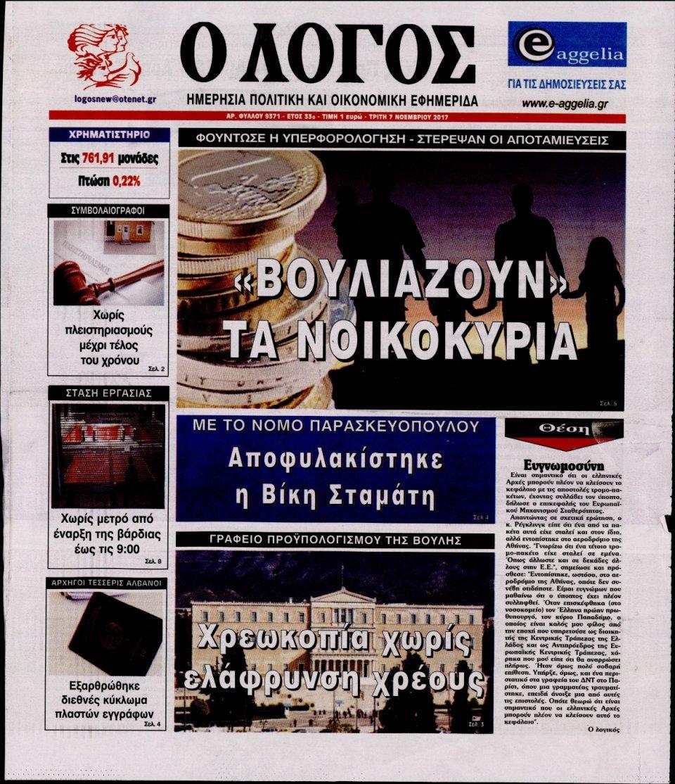 Πρωτοσέλιδο Εφημερίδας - Ο ΛΟΓΟΣ - 2017-11-07
