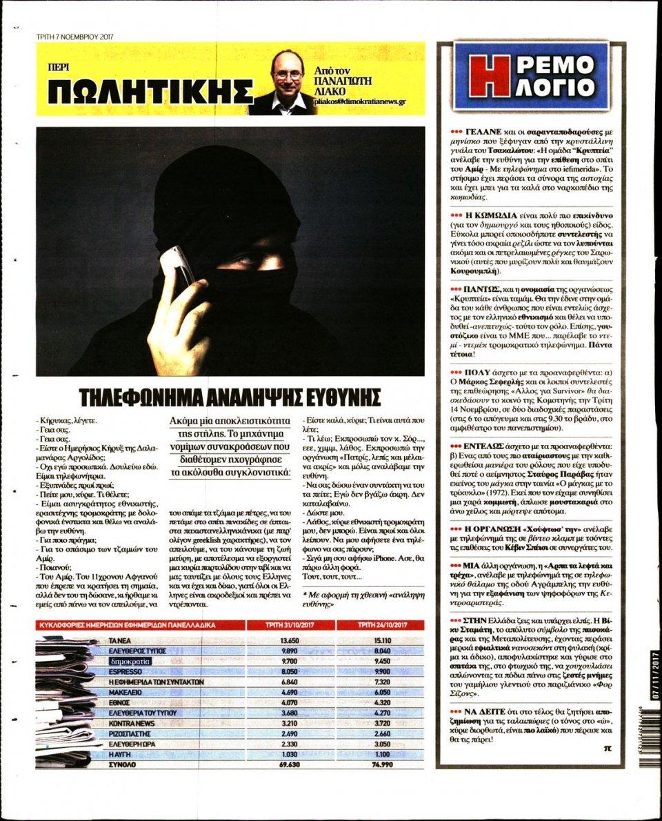 Οπισθόφυλλο Εφημερίδας - ΔΗΜΟΚΡΑΤΙΑ - 2017-11-07