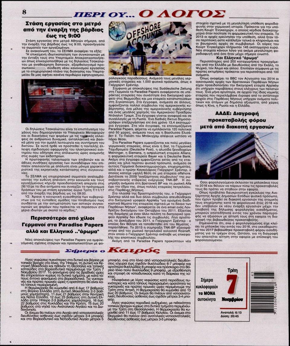 Οπισθόφυλλο Εφημερίδας - Ο ΛΟΓΟΣ - 2017-11-07