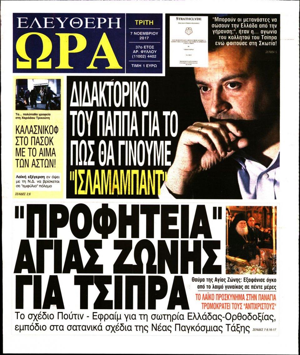Πρωτοσέλιδο Εφημερίδας - ΕΛΕΥΘΕΡΗ ΩΡΑ - 2017-11-07