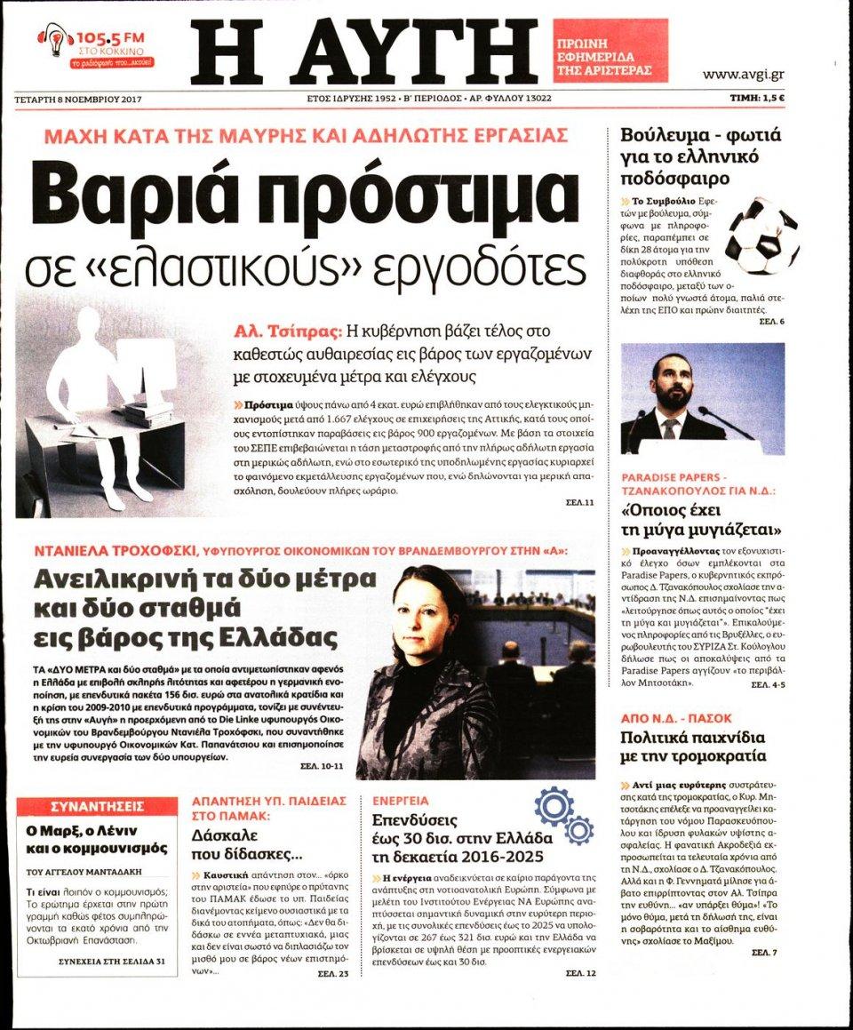 Πρωτοσέλιδο Εφημερίδας - ΑΥΓΗ - 2017-11-08