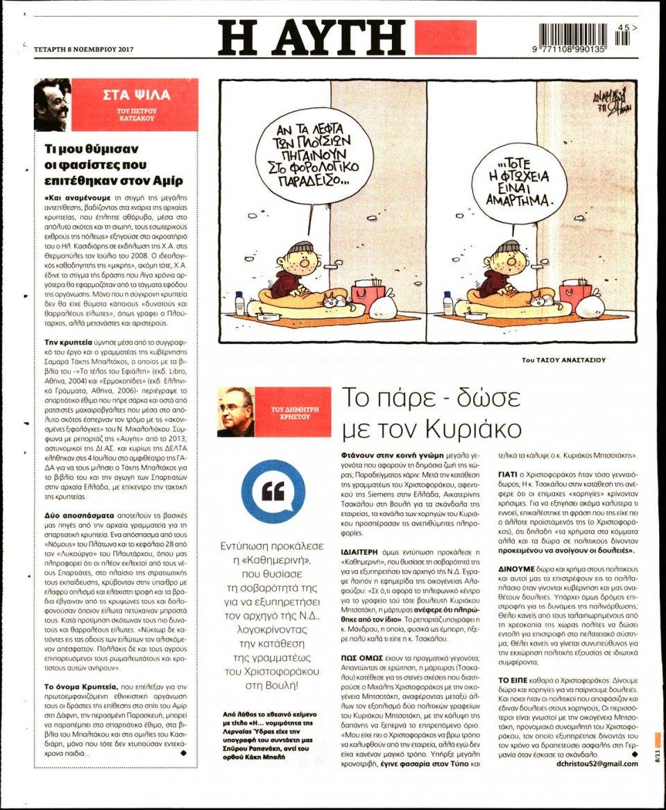 Οπισθόφυλλο Εφημερίδας - ΑΥΓΗ - 2017-11-08