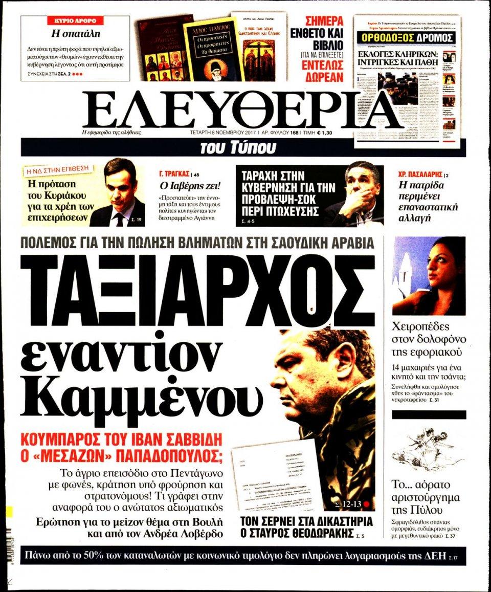 Πρωτοσέλιδο Εφημερίδας - ΕΛΕΥΘΕΡΙΑ ΤΟΥ ΤΥΠΟΥ - 2017-11-08