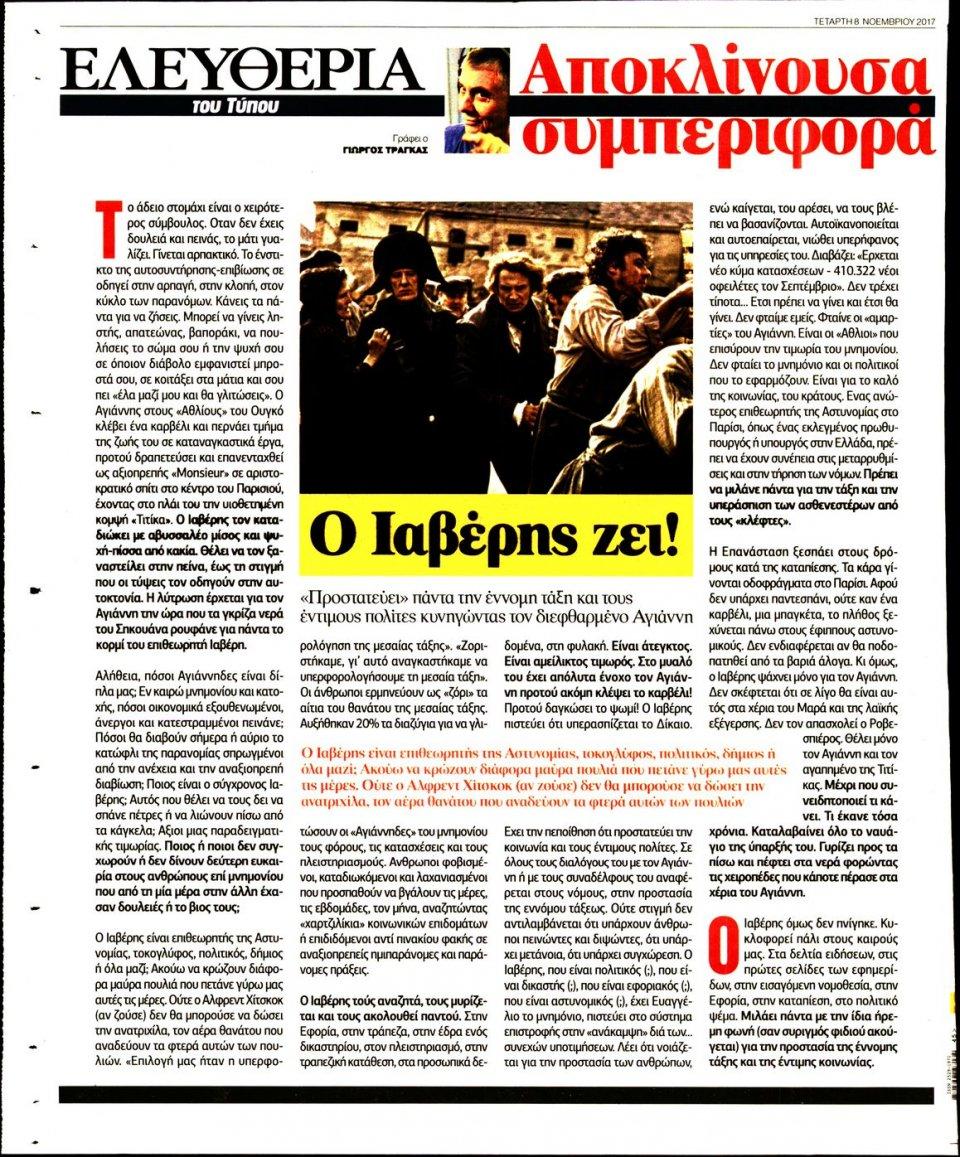Οπισθόφυλλο Εφημερίδας - ΕΛΕΥΘΕΡΙΑ ΤΟΥ ΤΥΠΟΥ - 2017-11-08