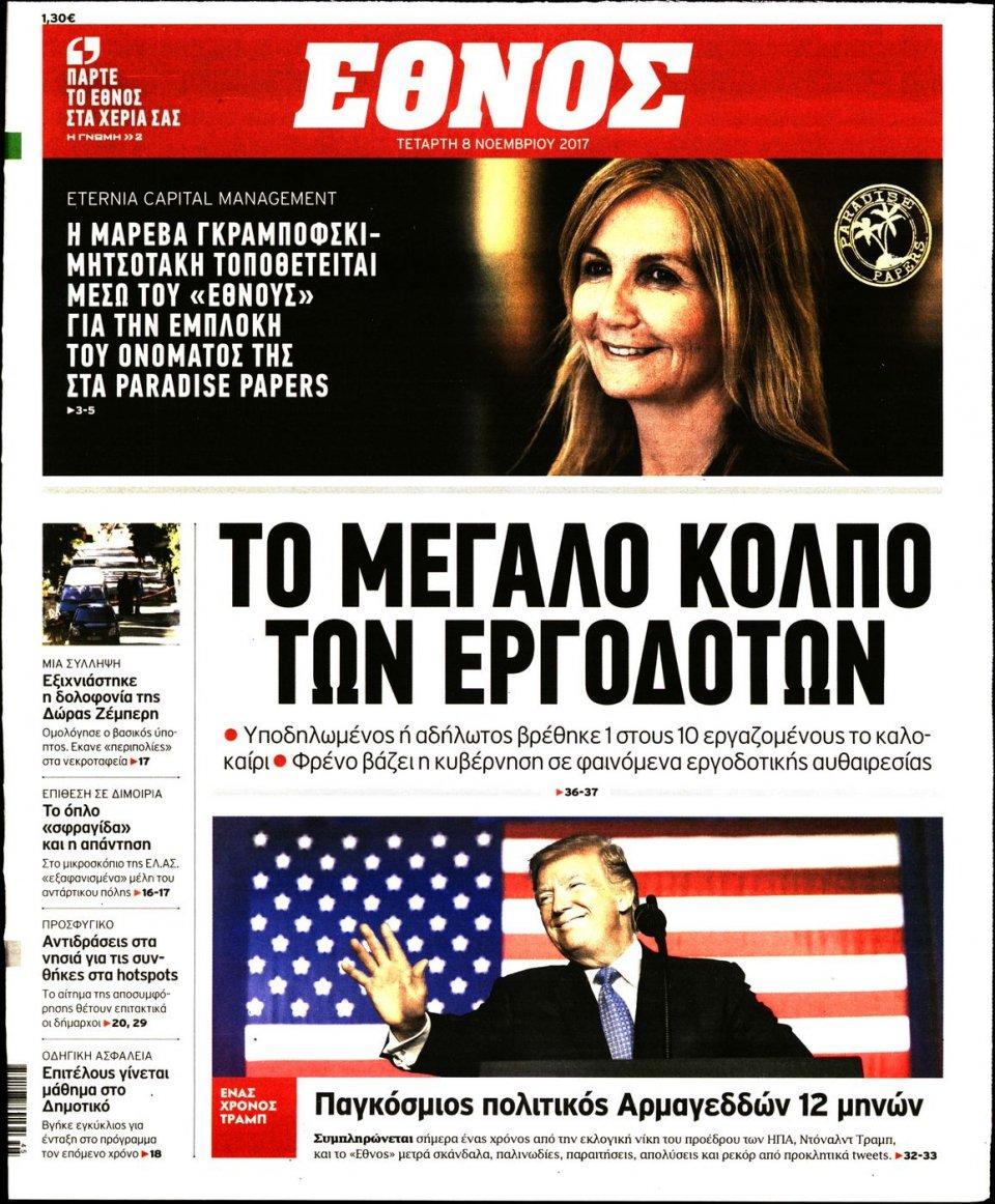 Πρωτοσέλιδο Εφημερίδας - ΕΘΝΟΣ - 2017-11-08