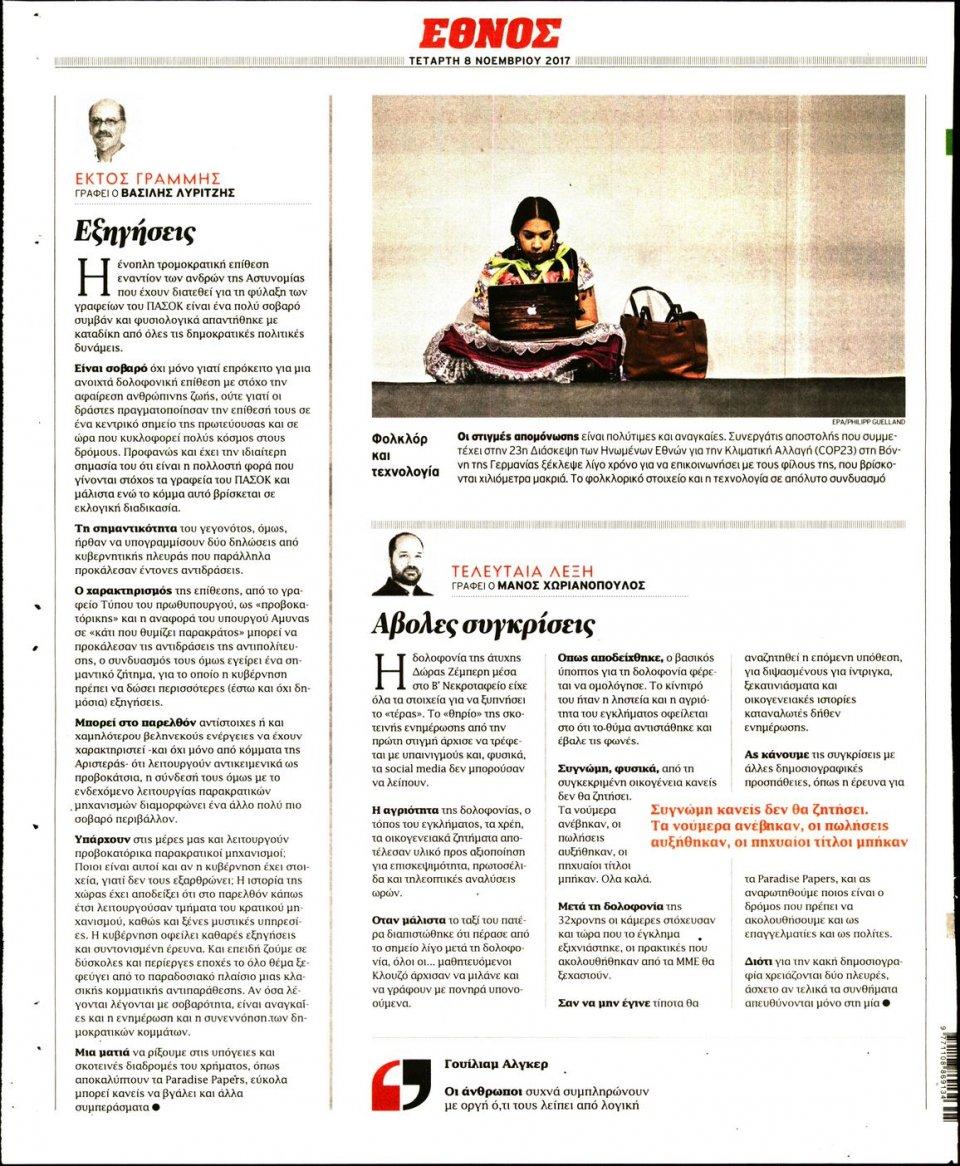 Οπισθόφυλλο Εφημερίδας - ΕΘΝΟΣ - 2017-11-08