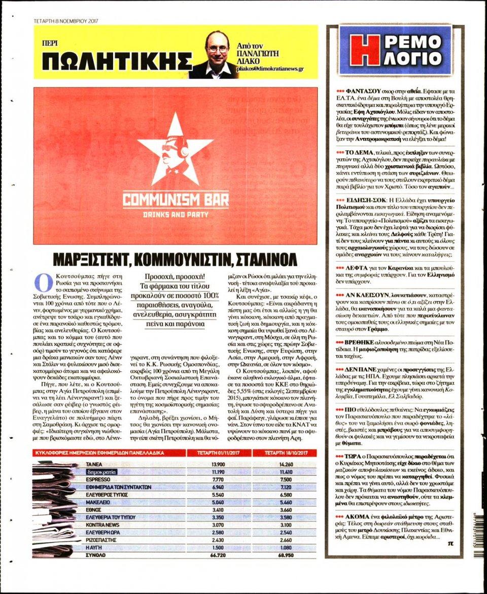 Οπισθόφυλλο Εφημερίδας - ΔΗΜΟΚΡΑΤΙΑ - 2017-11-08