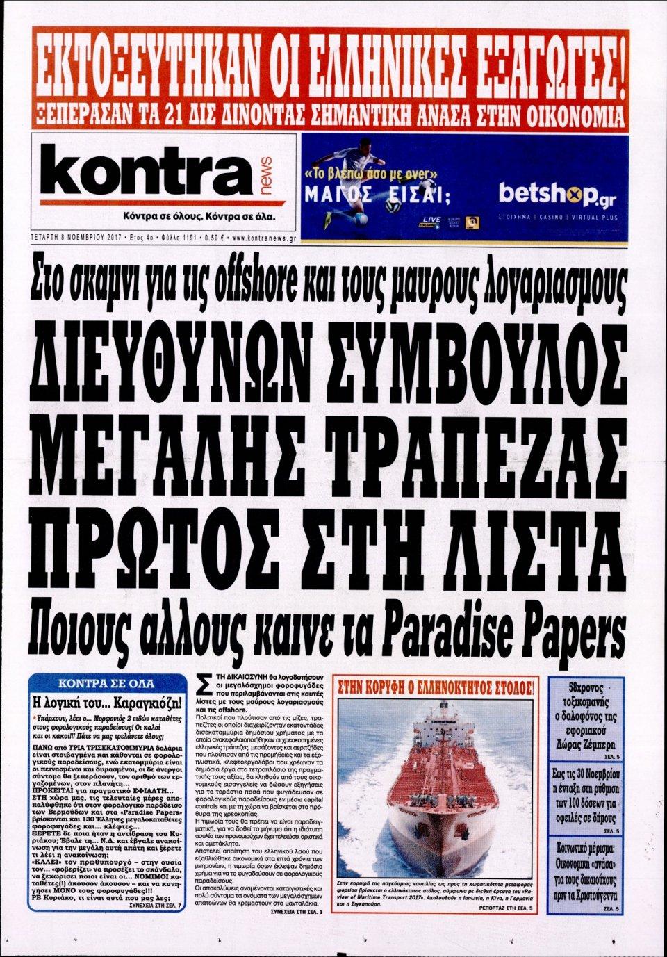 Πρωτοσέλιδο Εφημερίδας - KONTRA NEWS - 2017-11-08