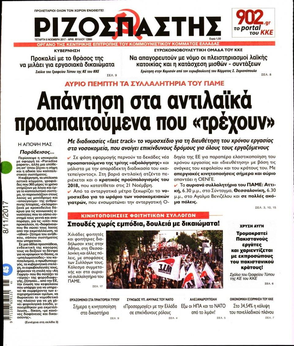 Πρωτοσέλιδο Εφημερίδας - ΡΙΖΟΣΠΑΣΤΗΣ - 2017-11-08