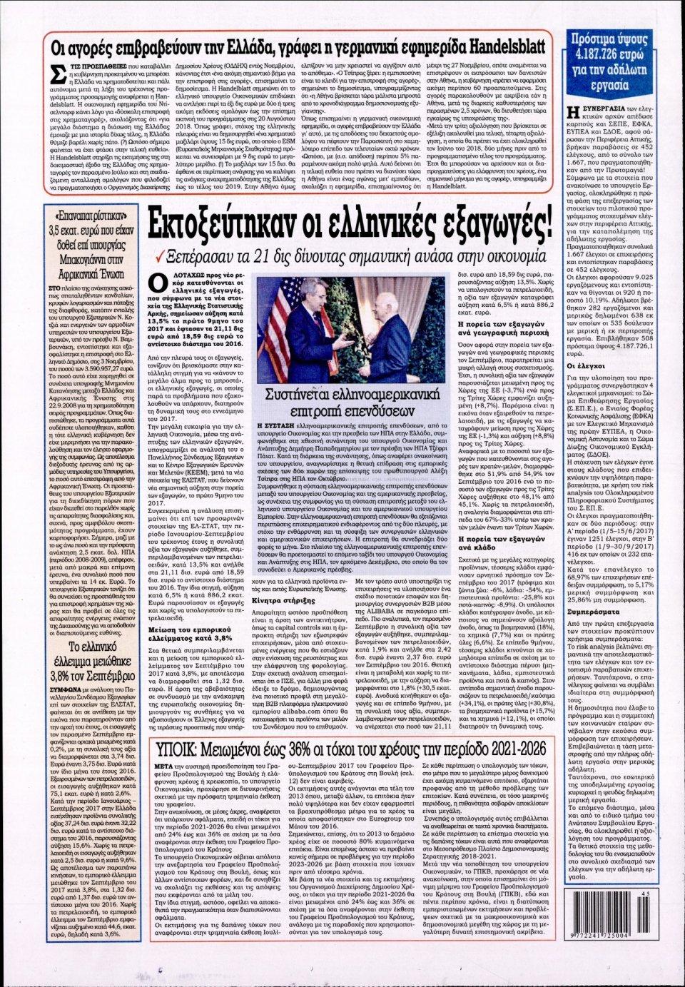 Οπισθόφυλλο Εφημερίδας - KONTRA NEWS - 2017-11-08