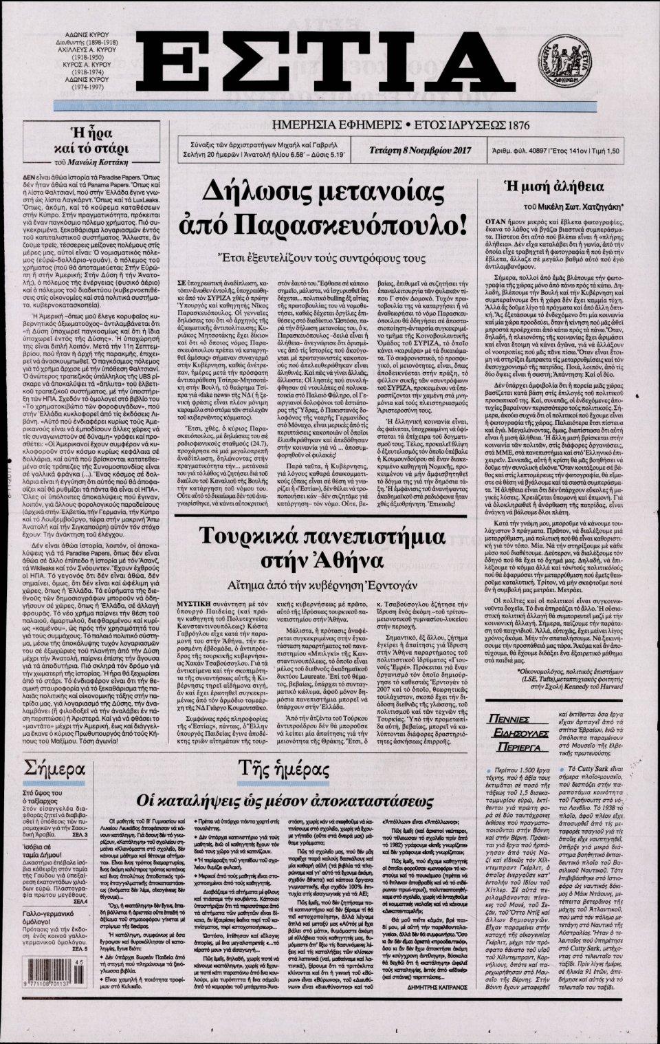 Πρωτοσέλιδο Εφημερίδας - ΕΣΤΙΑ - 2017-11-08