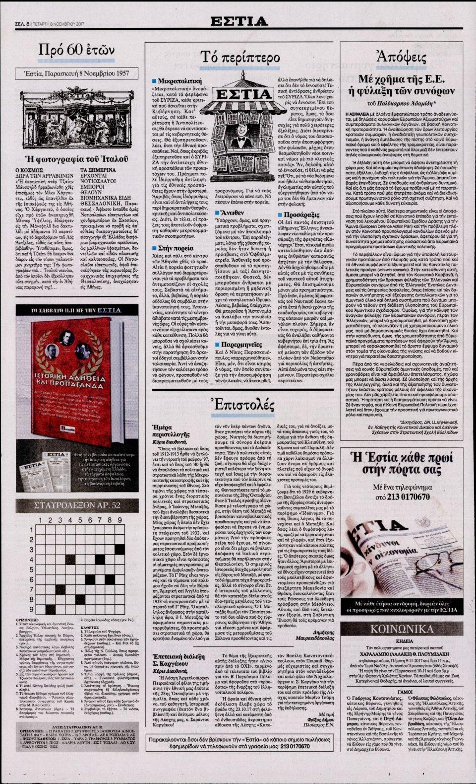 Οπισθόφυλλο Εφημερίδας - ΕΣΤΙΑ - 2017-11-08