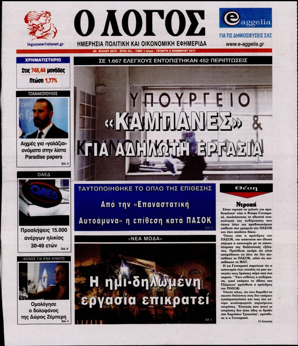 Πρωτοσέλιδο Εφημερίδας - Ο ΛΟΓΟΣ - 2017-11-08
