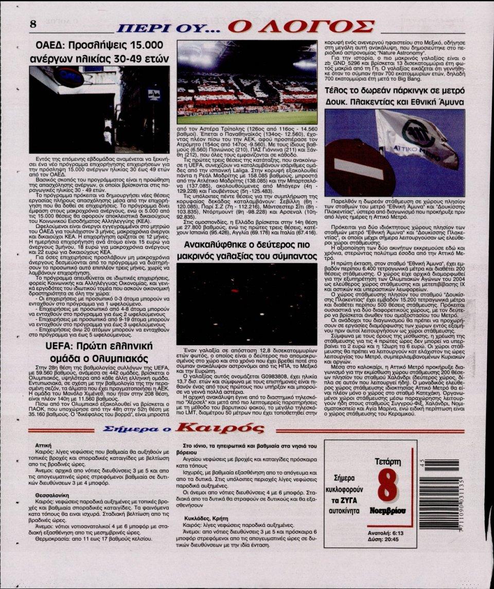 Οπισθόφυλλο Εφημερίδας - Ο ΛΟΓΟΣ - 2017-11-08