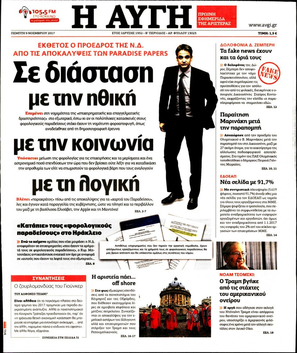 Πρωτοσέλιδο Εφημερίδας - ΑΥΓΗ - 2017-11-09