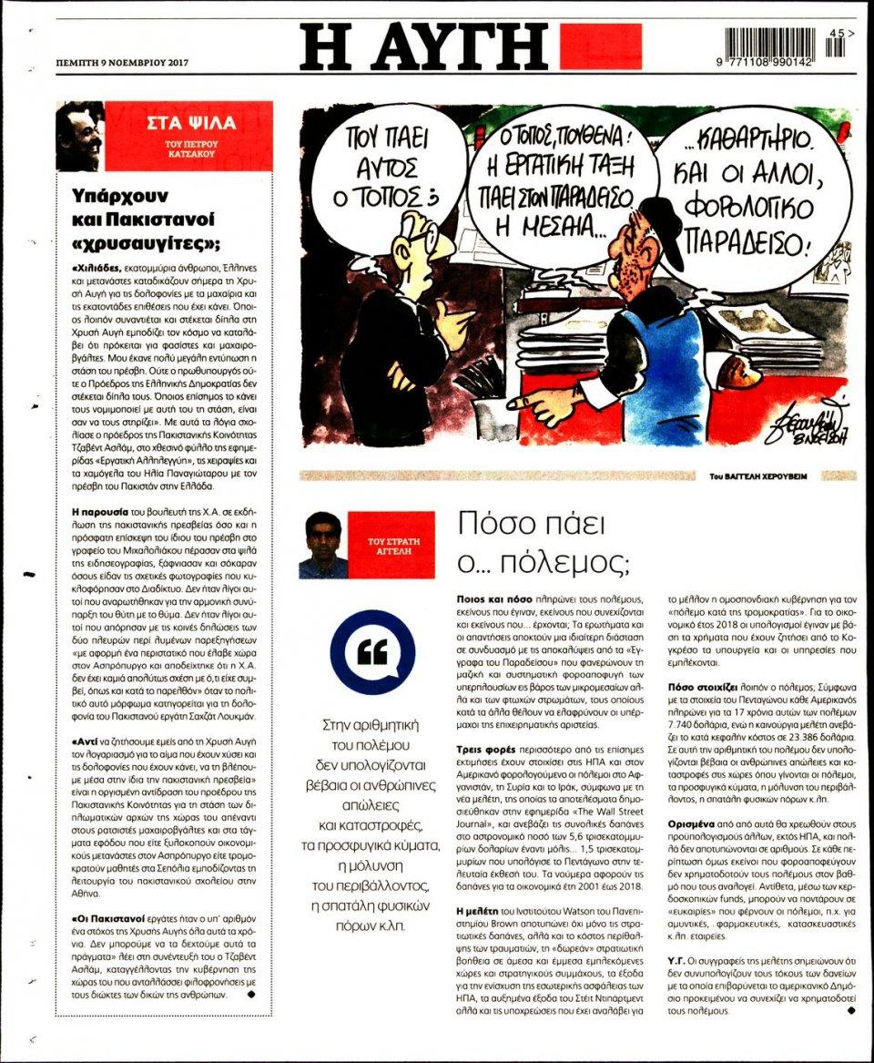 Οπισθόφυλλο Εφημερίδας - ΑΥΓΗ - 2017-11-09