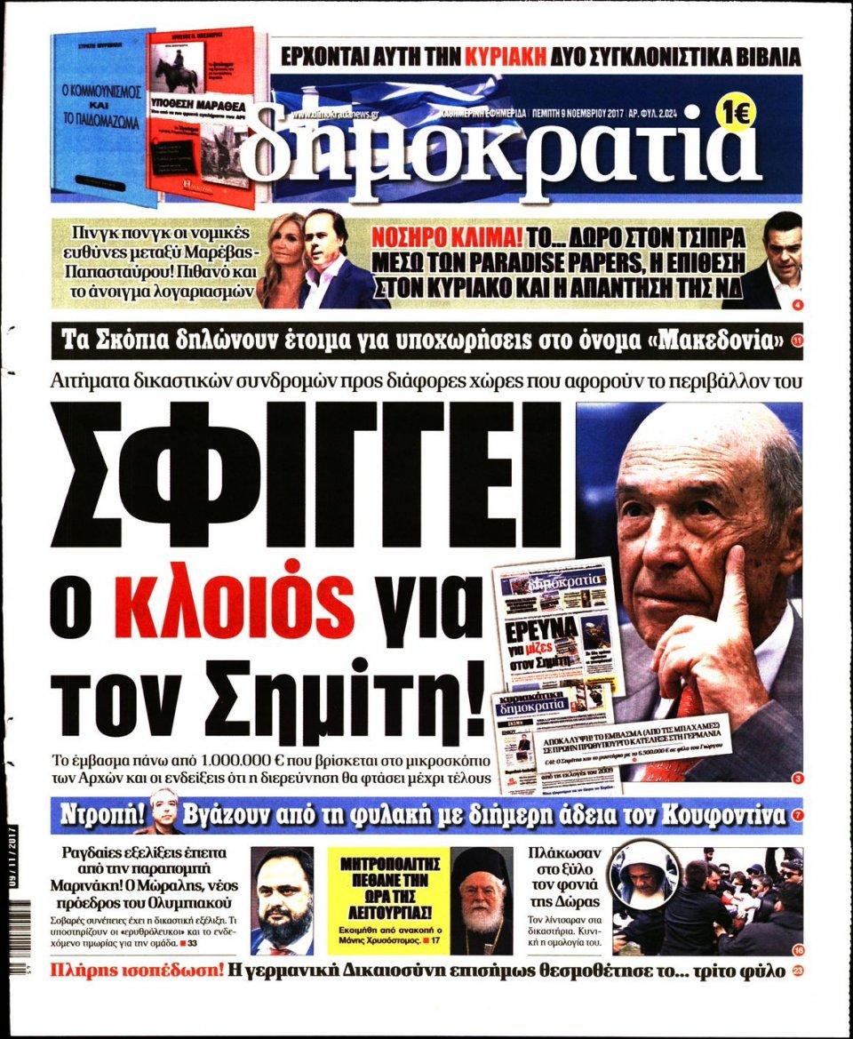 Πρωτοσέλιδο Εφημερίδας - ΔΗΜΟΚΡΑΤΙΑ - 2017-11-09