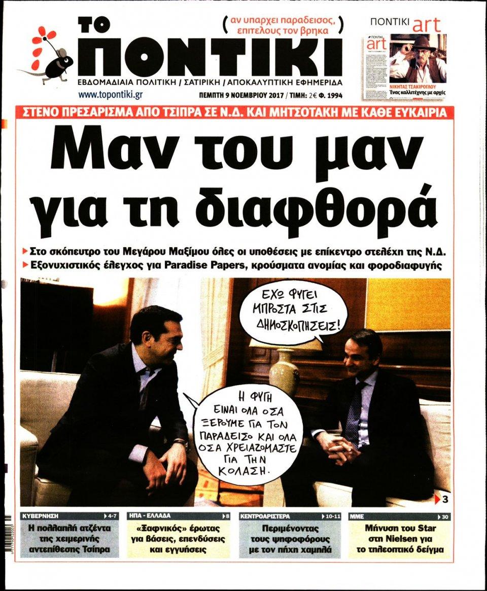 Πρωτοσέλιδο Εφημερίδας - ΤΟ ΠΟΝΤΙΚΙ - 2017-11-09