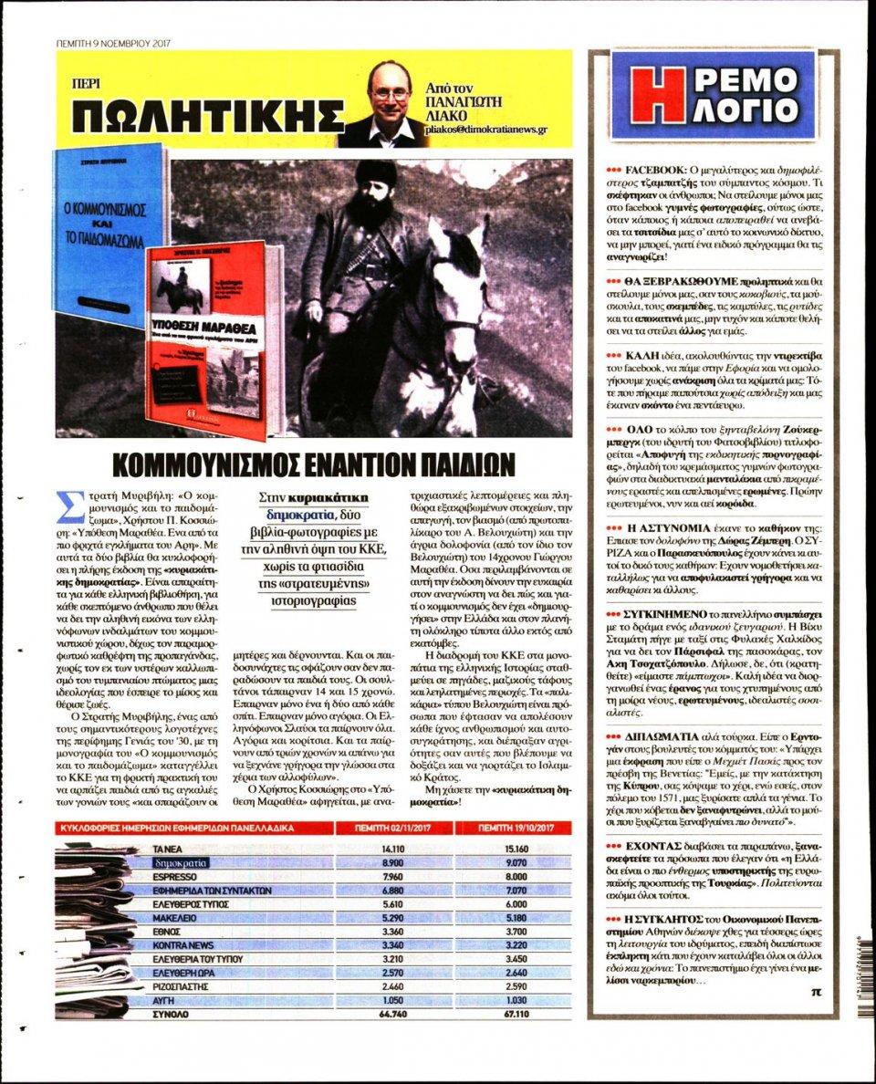 Οπισθόφυλλο Εφημερίδας - ΔΗΜΟΚΡΑΤΙΑ - 2017-11-09