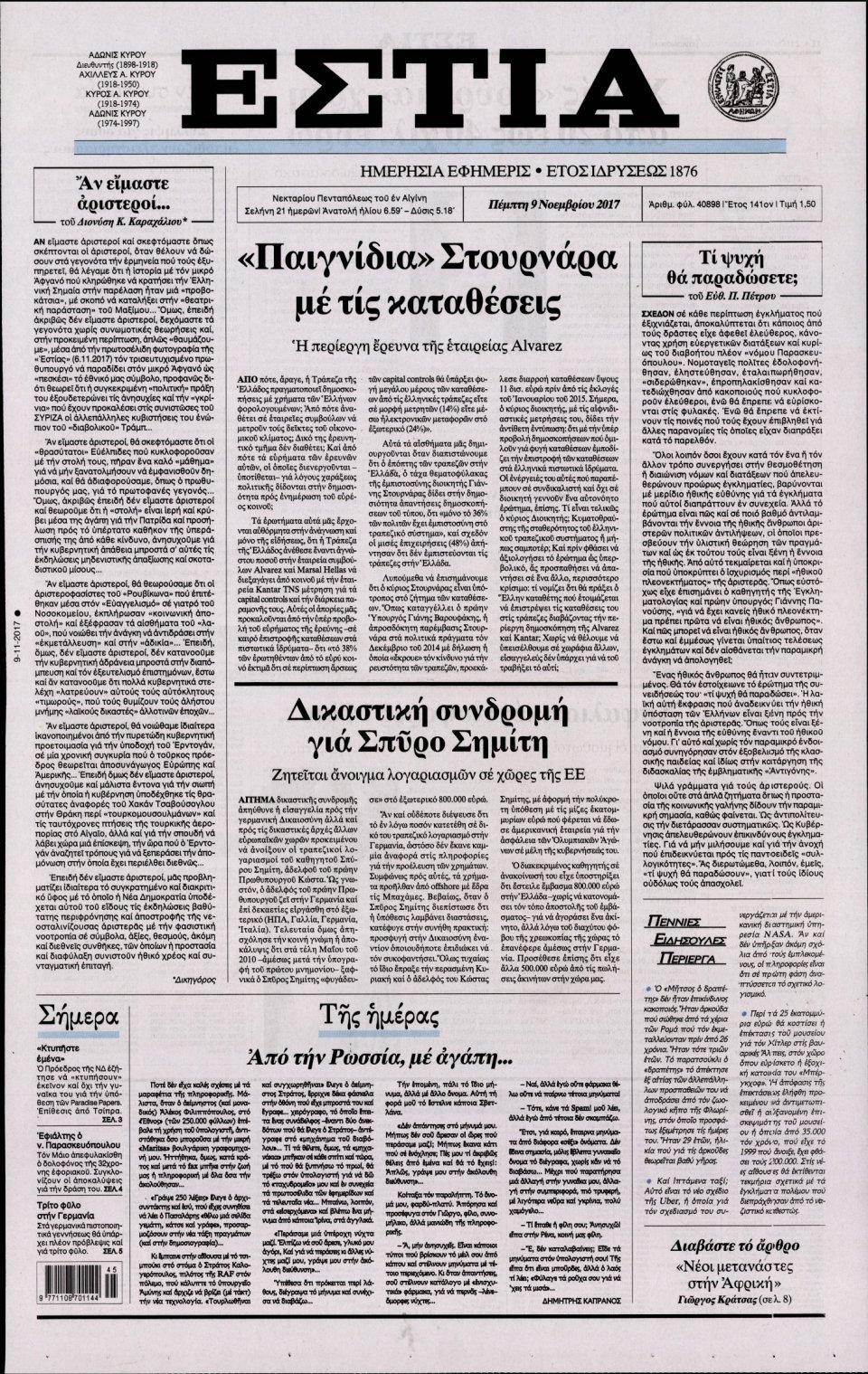 Πρωτοσέλιδο Εφημερίδας - ΕΣΤΙΑ - 2017-11-09