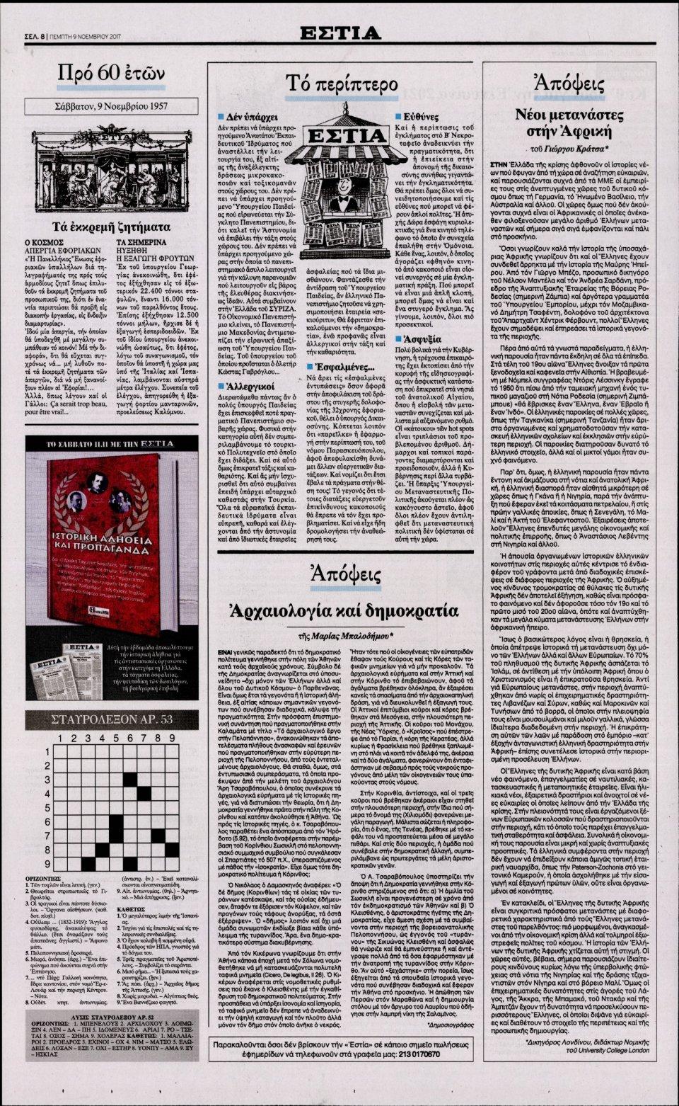 Οπισθόφυλλο Εφημερίδας - ΕΣΤΙΑ - 2017-11-09