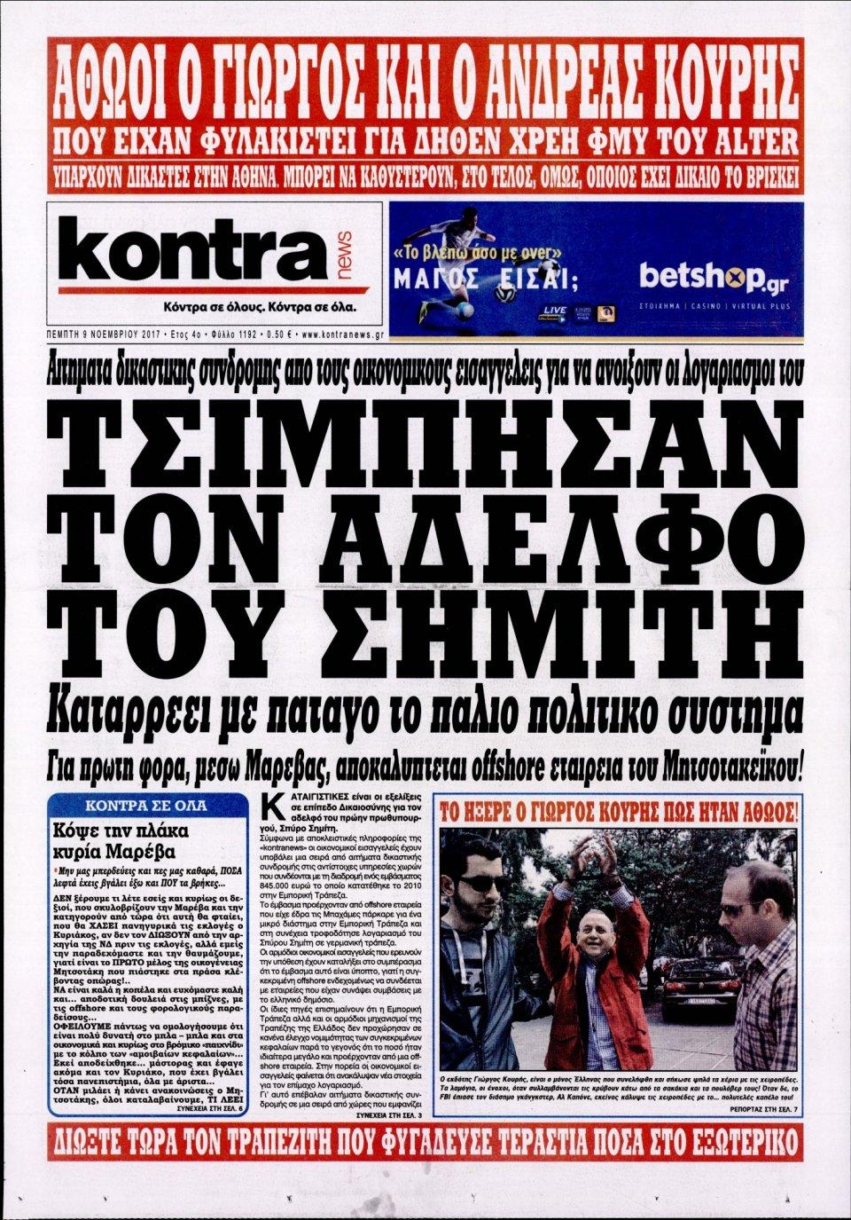 Πρωτοσέλιδο Εφημερίδας - KONTRA NEWS - 2017-11-09