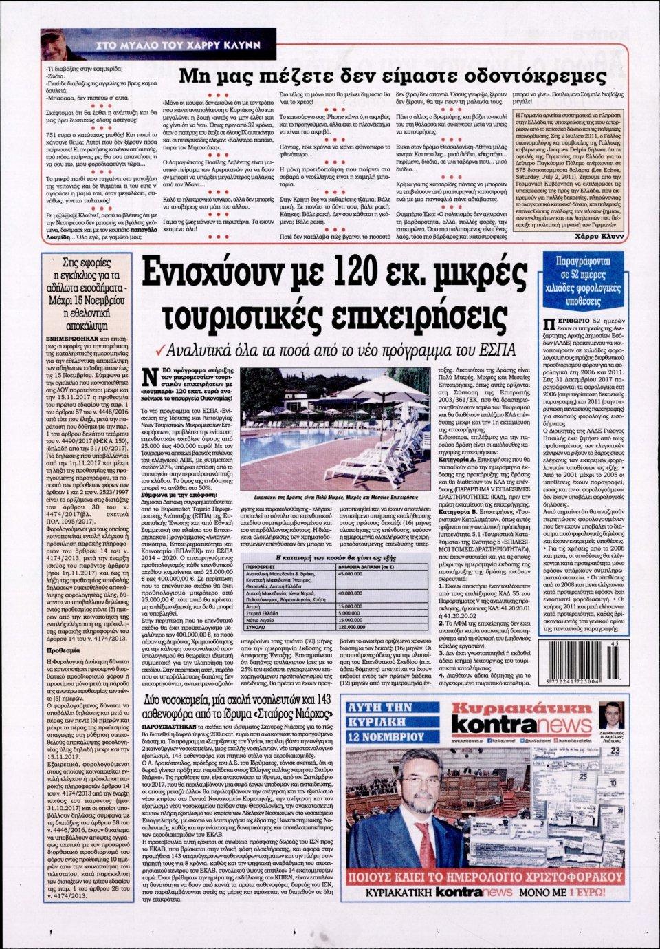 Οπισθόφυλλο Εφημερίδας - KONTRA NEWS - 2017-11-09