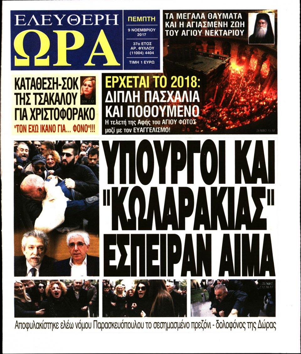 Πρωτοσέλιδο Εφημερίδας - ΕΛΕΥΘΕΡΗ ΩΡΑ - 2017-11-09