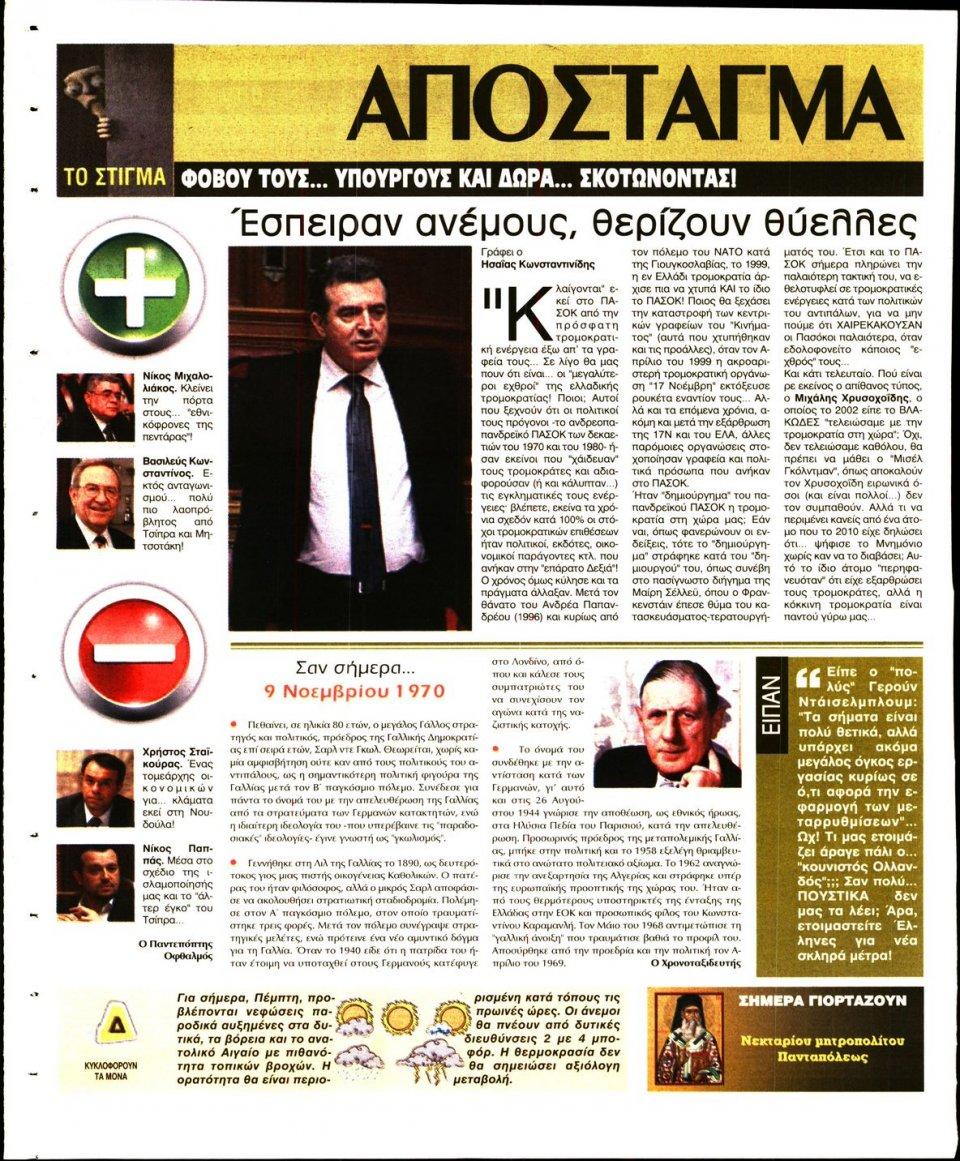 Οπισθόφυλλο Εφημερίδας - ΕΛΕΥΘΕΡΗ ΩΡΑ - 2017-11-09