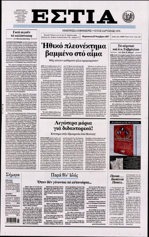 Πρωτοσέλιδο Εφημερίδας - ΕΣΤΙΑ - 2017-11-10