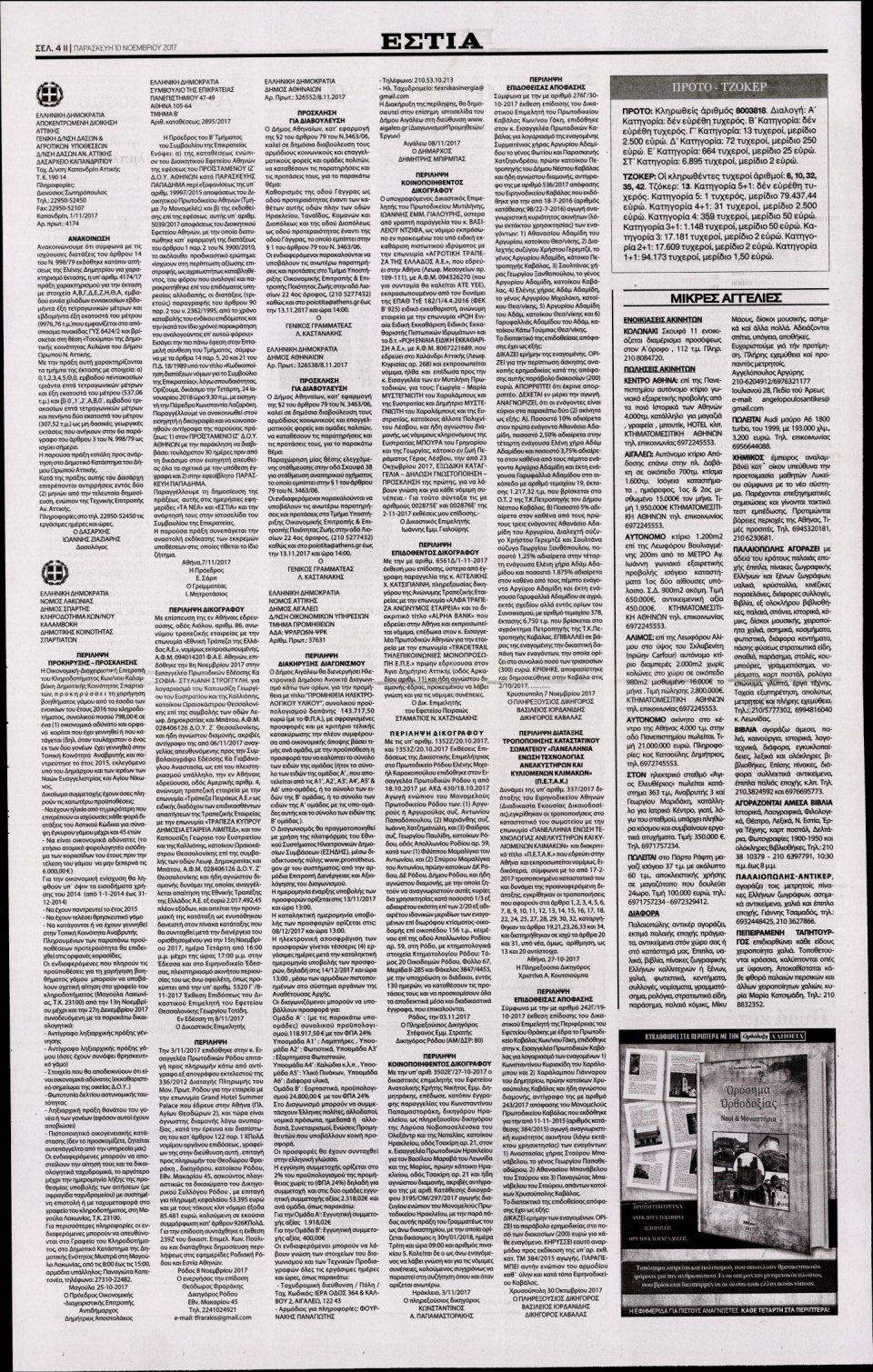 Οπισθόφυλλο Εφημερίδας - ΕΣΤΙΑ - 2017-11-10