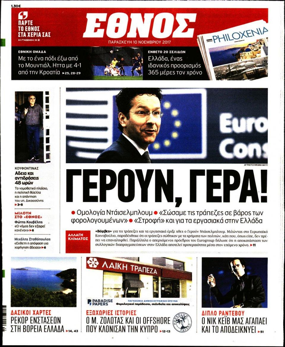 Πρωτοσέλιδο Εφημερίδας - ΕΘΝΟΣ - 2017-11-10