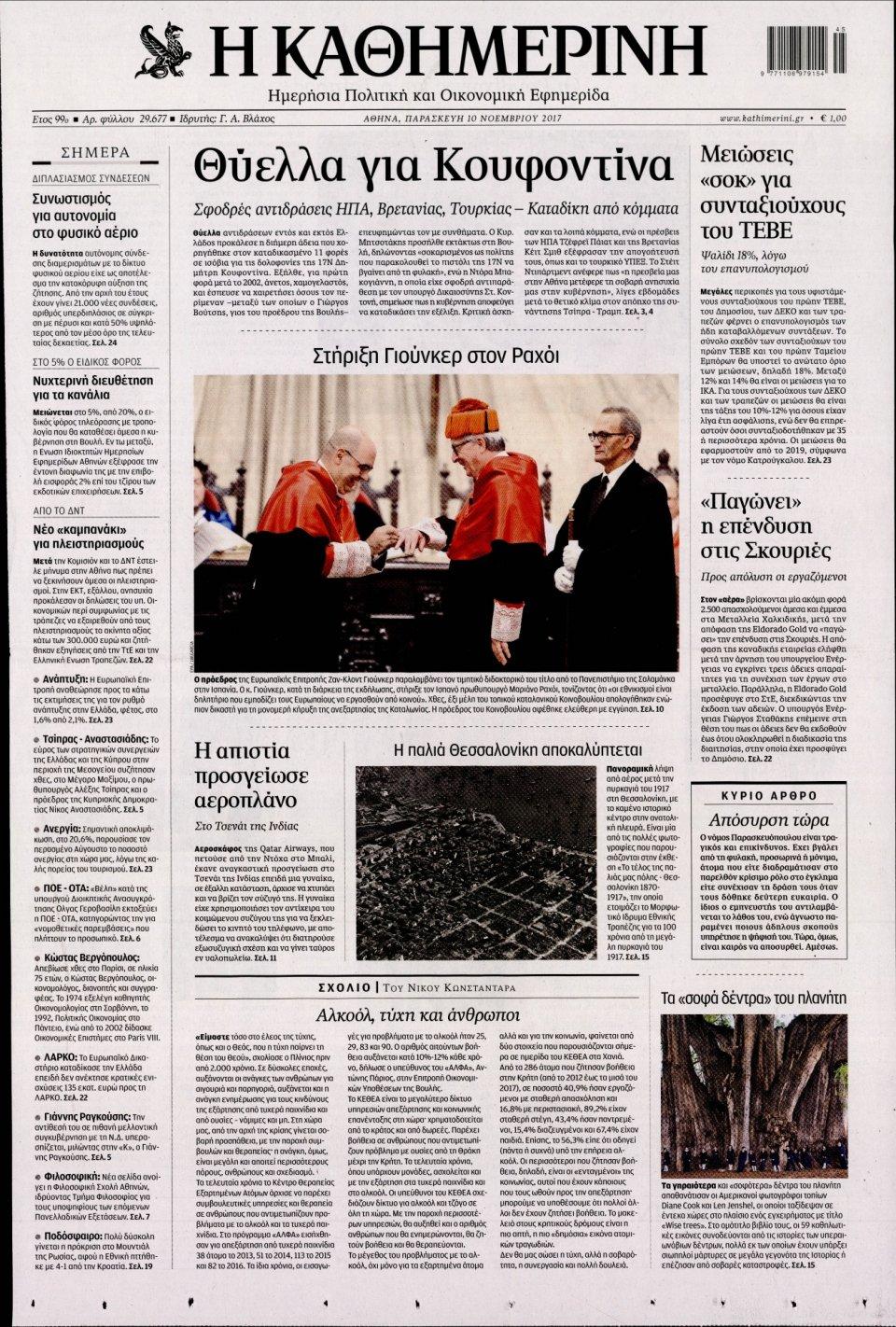Πρωτοσέλιδο Εφημερίδας - ΚΑΘΗΜΕΡΙΝΗ - 2017-11-10