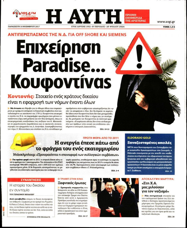 Πρωτοσέλιδο Εφημερίδας - ΑΥΓΗ - 2017-11-10