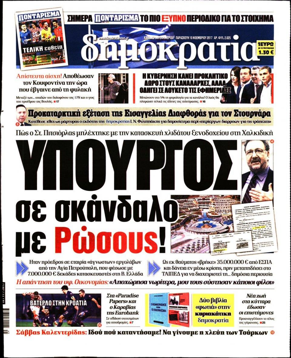 Πρωτοσέλιδο Εφημερίδας - ΔΗΜΟΚΡΑΤΙΑ - 2017-11-10