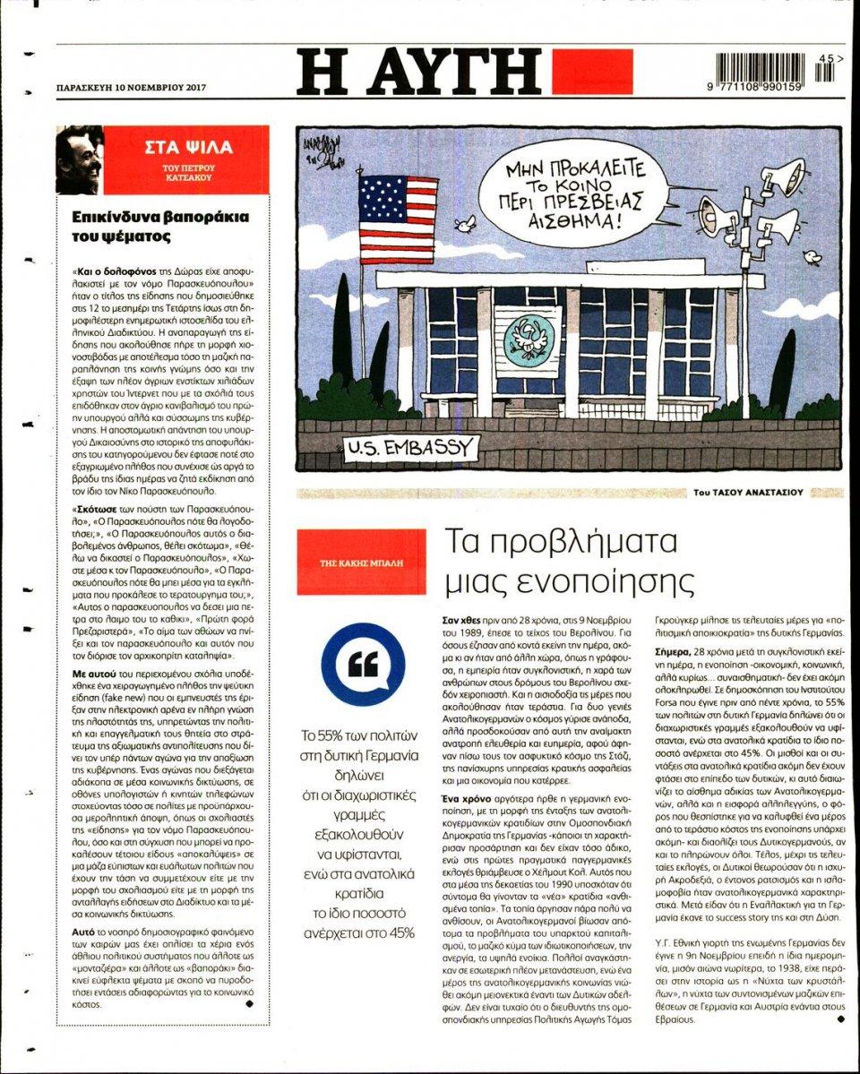 Οπισθόφυλλο Εφημερίδας - ΑΥΓΗ - 2017-11-10