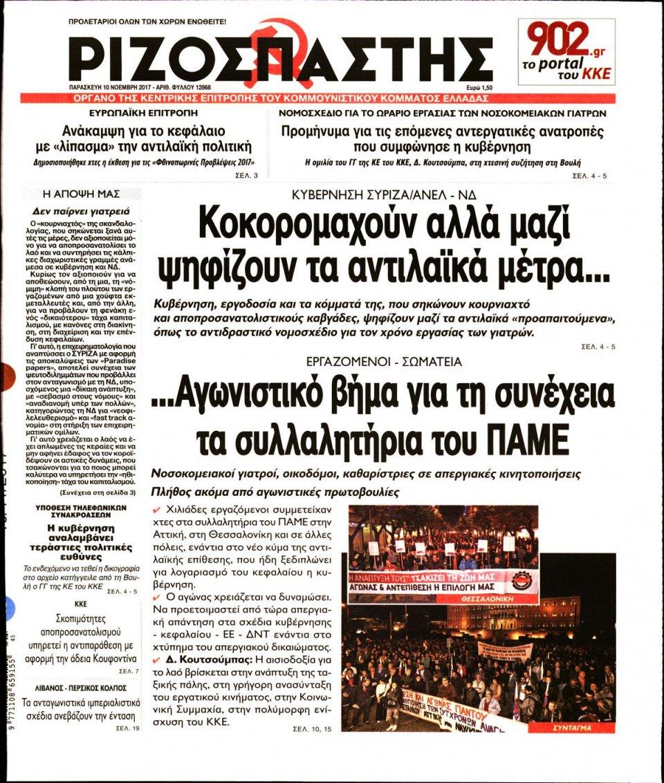Πρωτοσέλιδο Εφημερίδας - ΡΙΖΟΣΠΑΣΤΗΣ - 2017-11-10