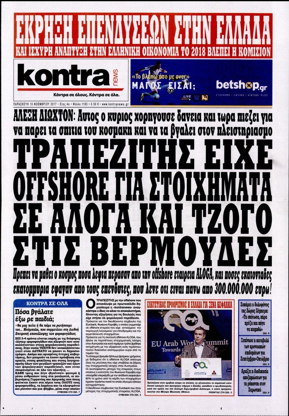 Πρωτοσέλιδο Εφημερίδας - KONTRA NEWS - 2017-11-10