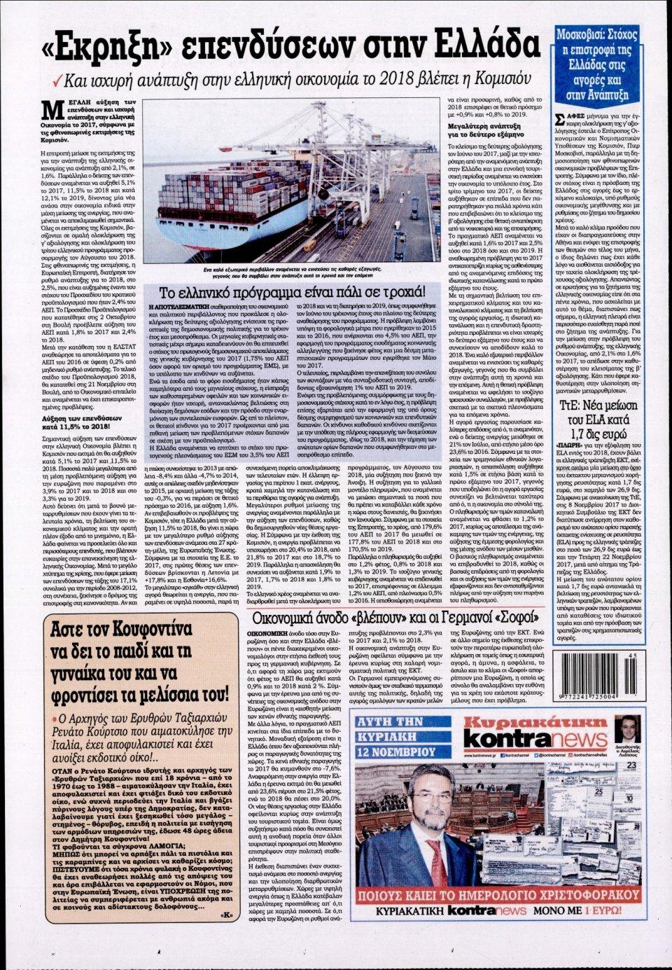 Οπισθόφυλλο Εφημερίδας - KONTRA NEWS - 2017-11-10
